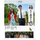 箱入り息子の恋 Blu-rayファーストラブ・エディション Blu-ray