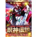 獣神サンダー・ライガー引退記念DVD Vol.2 ...