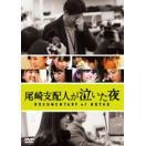尾崎支配人が泣いた夜 DOCUMENTARY of HKT48 DVDスペシャル・エディション DVD