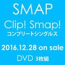 SMAP/「Clip! Smap! コンプリートシングルス」 DVD