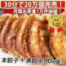 餃子 ぎょうざ 黒餃子と本餃子合計120個...