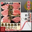 松阪牛 景品 目録 10,000円 コース 肉 景品セット ギフト券 パネル 二次会 人気 おすすめ 松坂牛 牛肉 送料無料