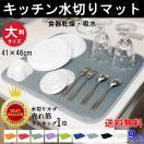 水切りマット キッチン 大判 食器 お皿 吸水 速乾 マイクロファイバー 洗濯 可能 抗菌 防カビ 41×46cm 全9色 QLIBO