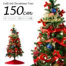 クリスマスツリー150cm クリスマスツリーセット オーナメント付きクリスマスツリー オーナメントセット 飾り LEDライト イルミネーションライト