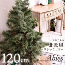クリスマスツリー120cm Abies クラシックタイプ ドイツトウヒツリー ヌードツリー 北欧風 高級クリスマスツリー オーナメントなし おしゃれ  アビエス