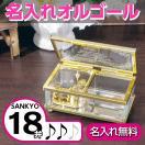 オルゴール 宝石箱 名入れ プレゼント ギフト 名前入り 贈り物 結婚祝い 誕生日 ガラスボックス 18弁オルゴール