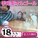 出産祝い 手型足型 名入れ オルゴール フォトフレーム プレゼント ギフト 名前入り 贈り物 アクリル製写真立て 18弁オルゴール HANON
