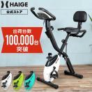 フィットネスバイク HG-QB-J917B ライムグリーン 【宅配|送料無料|1年保証】