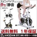 スピンバイク フィットネスバイク HG-YX-5006 ホワイト【宅配|送料無料|1年保証】