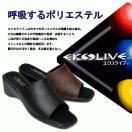 安心の日本製 エクスライブ ウエッジサンダル クールビズにも抗菌防臭 消臭効果、冬は暖かく、夏はサラっと爽やか