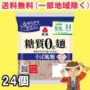 紀文 糖質0g麺 細麺 24個セット 【キャン...