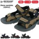 ダンロップ メンズサンダル スポーツサンダル DSM43 DUNLOP SPORTS SANDAL シューズ 靴 コンフォート 18SS04