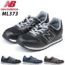 ニューバランス newbalance ML373 メンズ レディース スニーカー BLK BRN NVY 2E ユニセックス 19FW07 P10