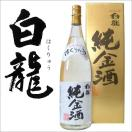 お祝い、記念日に!おめでたい時に飲みたい!金箔入り日本酒のおすすめはどれ?