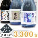 バレンタイン 2018 日本酒 ギフト 送料無料 高砂 お試し 飲み比べセット A 300ml 3本 ミニボトル お酒 石川
