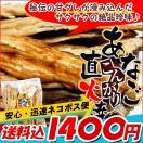 アナゴ 穴子 焼 あなご 珍味 あなご) アナゴこんがり直火焼き 155g 焼アナゴ (ポ...