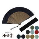 扇子 せんす 白竹堂 「日本の彩り扇子セット-紳士-」 名入れ可能