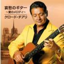 CD)クロード・チアリ/哀愁のギター〜愛のメ...