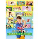 DVD)NHKおかあさんといっしょ メモリアルPlus~あしたもきっと だいせいこう~ (PCBK-50119)