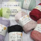 ホームメイド手編み糸 ピュアウール 並太 1袋 10玉入 価格 毛糸