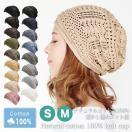 つばなしニット帽 綿100% 春夏 S Mサイズ レース編み サマーニット帽/ナチュラルコットン100%透かし編みニット帽