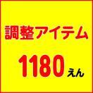 調整アイテム1180円