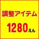 調整アイテム1280円