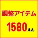 調整アイテム1580円