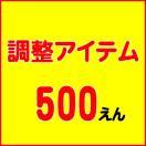 調整アイテム500円