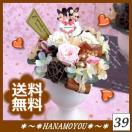 ミッキー*ミニー&ドナルド*デージーのエレガントウェディングカップ/プリザーブドフラワー入り造花アレンジ/クリアケース付き Disney0003
