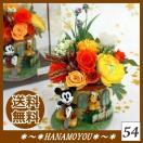 ミッキー&プルートの庭/プリザガーデン/プリザーブドフラワー入光触媒造花/クリアケース付き Disney275