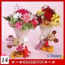 ミッキーマウス&ミニーマウス*LOVEブーケ /プリザーブドフラワー入り造花 Disney192