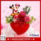 ミッキー&ミニーの真っ赤なハートのラブリーコンポート/プリザーブドフラワー&光触媒造花/ Disney234