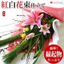 豪華 お正月切花をバランスよくセットした決定版 花束 切花 福袋 紅白花束仕立て 迎春 お正月の生花  正月 飾り