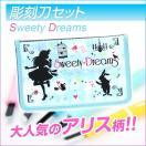 【送料無料】彫刻刀セット Sweety Dreams アリス 小学生 小学校 女の子 人気