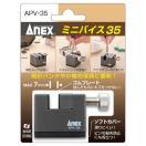 【最大ポイント10倍】【東急ハンズ】ANEX ミニバイス APV-35
