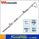 【musashi ムサシ】電気式刈払機 Mr.ポールバリカン P-2001  (1.67~2.7M)