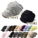 つば付きニット帽 レディース テラス編み つば付きニットキャップ 全76タイプ 春夏素材uv UVカット 帽子 紫外線 紫外線対策 花粉症 日よけ 帽子