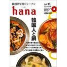 【韓国語教材】hana Vol.33 韓国語学...