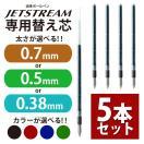 三菱鉛筆 ジェットストリーム ボールペン替え芯 太さが選べる SXR-80-05 SXR-80-07 SXR-80-38 5本セット 0.5mm 0.7mm 0.38mm 5本セット 送料無料 サプライ