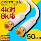 アンテナケーブル 50cm BS/CS/地デジ対応 アンテナ線 TV テレビ 0.5m 50cm 「メ」