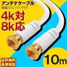 アンテナケーブル 10m BS/CS/地デジ対応 L型-S型 アンテナ線 TV テレビ 10m