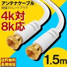 アンテナケーブル 1.5m BS/CS/地デジ/4K/8K対応 TV テレビ 150cm 「メ」