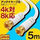 アンテナケーブル 5.0m BS/CS/地デジ対応 アンテナ線 TV テレビ 5m 「メ」