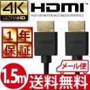 HDMIケーブル 1.5m 3D/フルハイビジョン「メ」