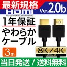 HDMIケーブル 3m Ver.2.0b フルハイビジョ...
