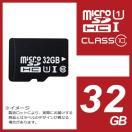 microSDHCカード 32GB Class10 UHS-I対応 ...