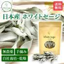 [無農薬・限定数販売]日本産 浄化用 ホワイ...