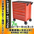 工具箱 道具箱 7段 ローラーキャビネット 7段 全段ロック式 工具ボックスXTB407
