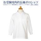 大和紡績セルピー クールプラス繊維 お子様用長袖かのこポロシャツ 白 貴重な日本製 お着替えしやすいストレッチ素材衿
